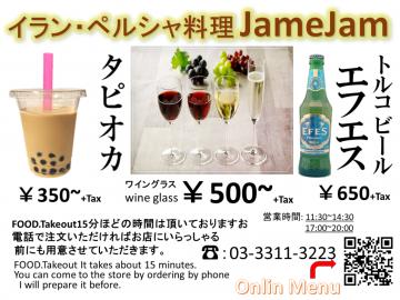 Takeout.jamejam006